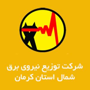 شرکت توزیع نیروی برق استان شمال استان کرمان