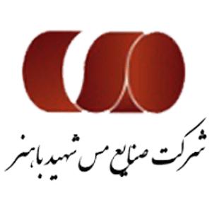 شرکت صنایع مس شهید یاهنر