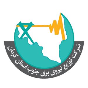 شرکت توزیع نیروی برق استان جنوب استان کرمان