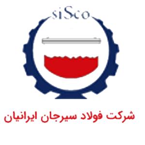 شرکت فولاد سیرجان ایرانیان